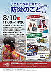 Kodomoinoti031120130215t00_11_561th